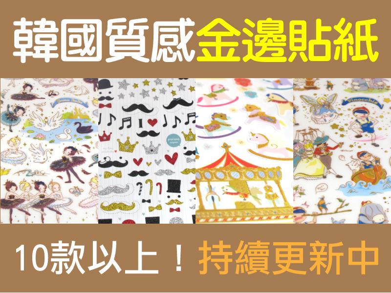 日光城。10款韓國貼紙,童話故事 白雪公主 灰姑娘 貓頭鷹 木偶 家居 (5244)