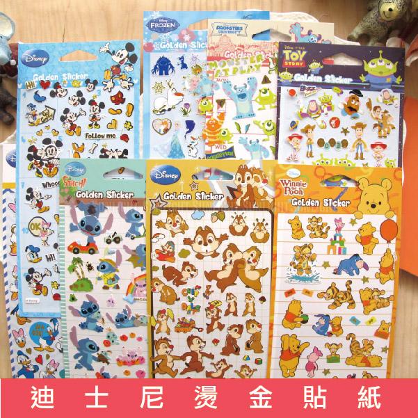 日光城。正版迪士尼燙金貼紙,米奇米妮 怪獸大學 玩具總動員 奇奇蒂蒂 冰雪奇緣 維尼 史迪奇