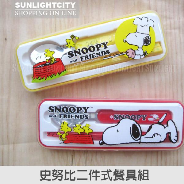 日光城。正版史努比二件式餐具組, 兩件式 筷匙組 兒童用品 餐袋 環保 無毒 Snoopy 史奴比