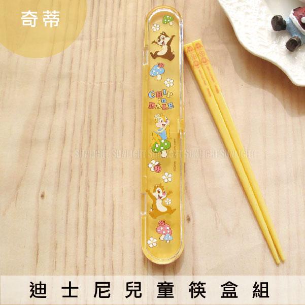 日光城。奇奇蒂蒂兒童筷組,正版迪士尼 史迪奇 瑪麗貓 奇奇蒂蒂 公主 餐具 消毒 環保 筷子組