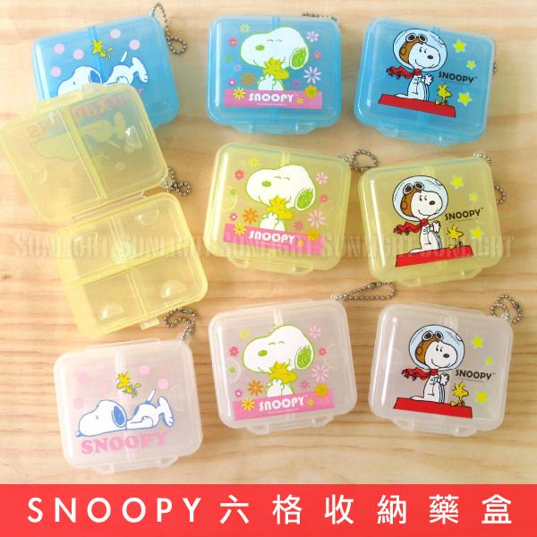 日光城。SNOOPY六格收納藥盒,萬用盒小物盒攜帶式糖果盒飾品盒(10005710)
