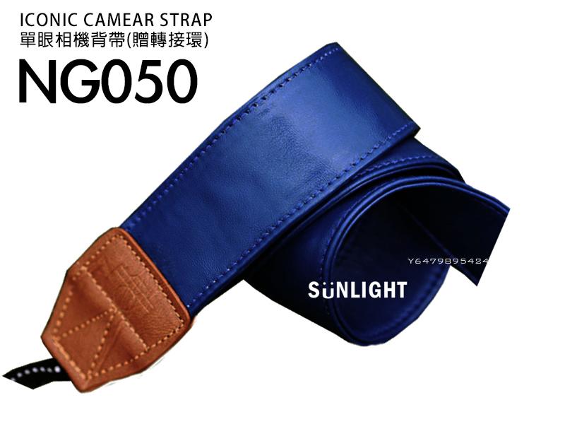 日光城【NG050藍色皮革】GOTO單眼相機背帶 EMX2 D7000 D5100 G12 A77 G3