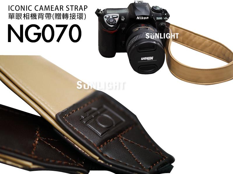 日光城【NG070 卡其色皮革】GOTO單眼相機背帶 GF3 GF5 EP3 G11 650D NEXC3