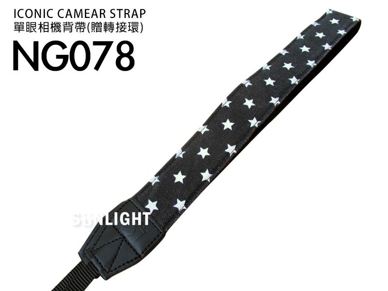 日光城【NG078單寧帆布星星空】GOTO單眼相機背帶 NEX7 5N A35 600D 650D EPL2 EPM1