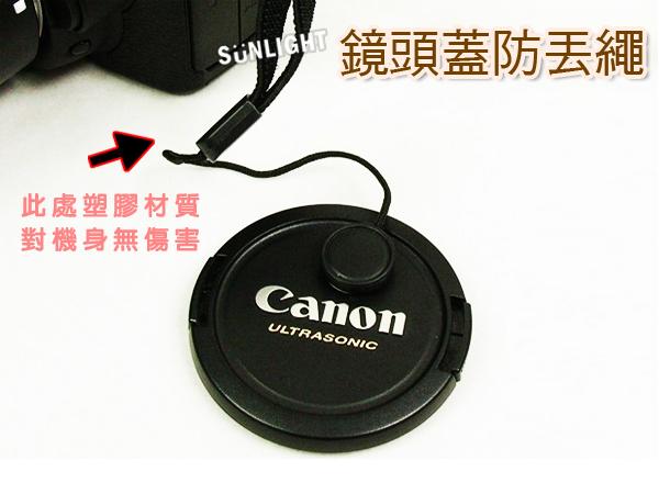 日光城。鏡頭蓋防丟繩,塑膠材質不刮傷相機 防失帶 鏡頭蓋穿繩 手挽帶 另鏡頭袋 (4003)