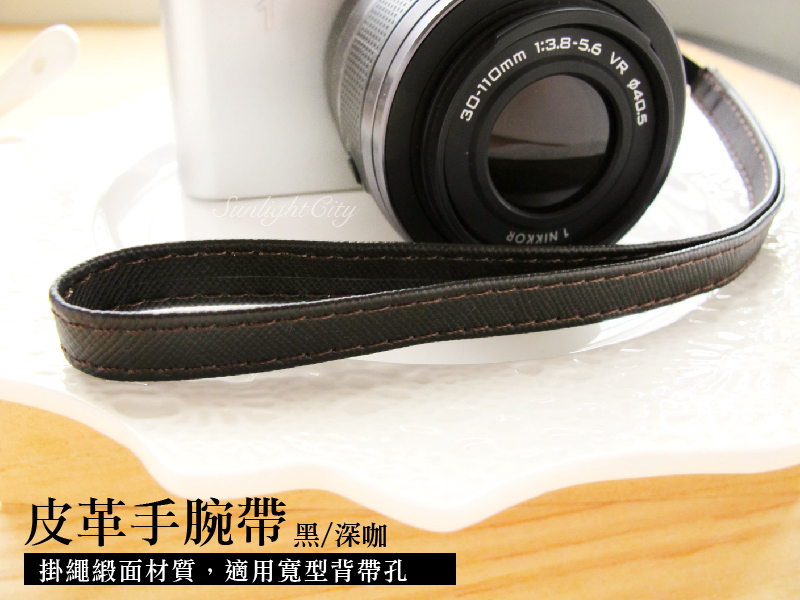 日光城。皮革手腕帶,細格紋黑色深咖啡色手挽帶相機掛繩出清價
