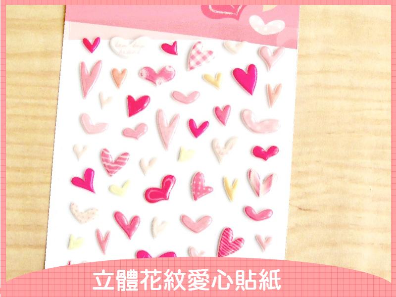 日光城。韓國立體花紋愛心貼紙,條紋點點粉紅色桃紅色FUNNY貼紙信封(5205)