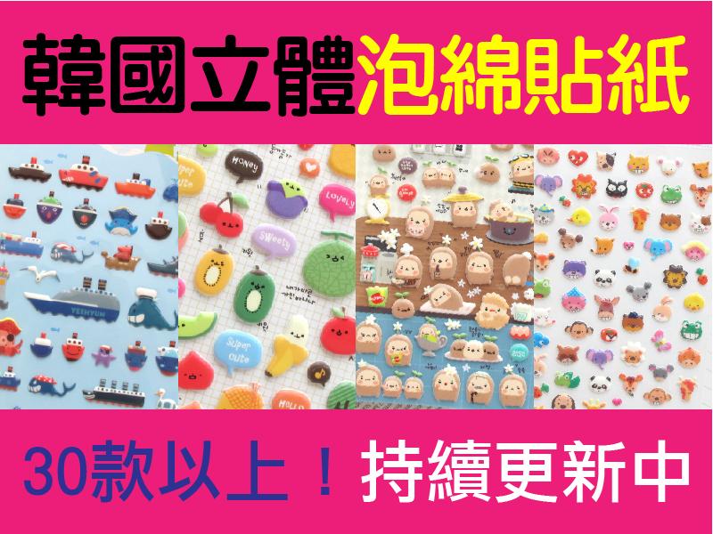 日光城。30款韓國FUNNY立體泡棉貼紙,動物 熊貓 貓咪 動物 汽車 美食 DIY裝飾(5209)