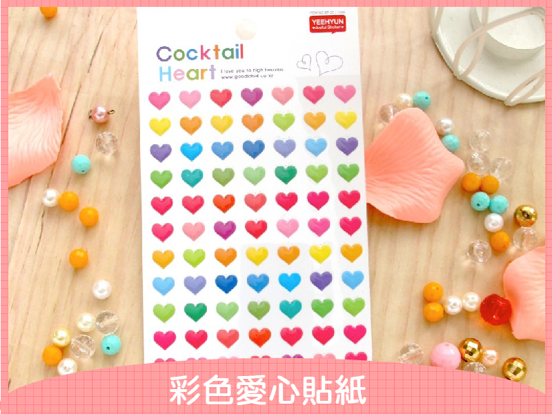 日光城。繽紛彩色愛心貼紙,彩虹愛心LOVE HEART 信封裝飾小物(5214)