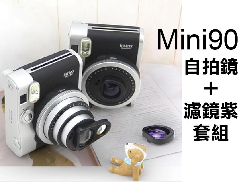 日光城。INSTAX MINI90自拍濾鏡組,MINI 90 自拍鏡 特效 拍立得 富士 (5320)