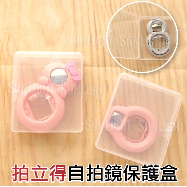 日光城。自拍鏡保護收納盒,mini8 mini90 mini50 mini25 自拍配件 塑膠盒 (5323)