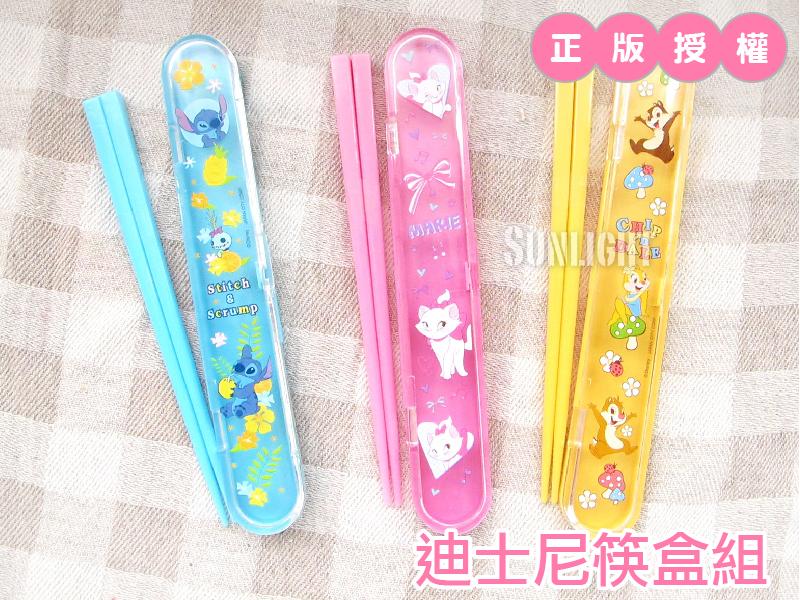 日光城。迪士尼筷盒組,史迪奇瑪麗貓奇奇蒂蒂筷子隨身環保筷餐具兒童餐具