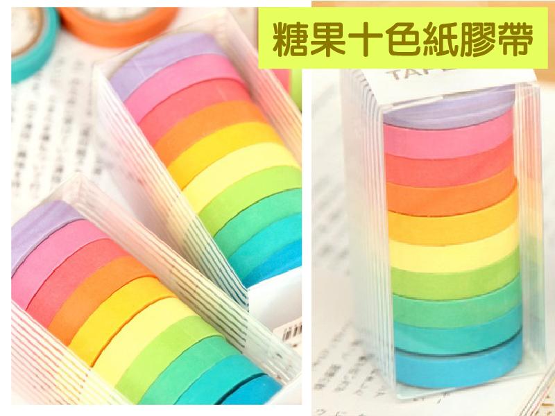 日光城。糖果色10入紙膠帶,清新可愛糖果色手撕彩色日本和紙膠帶可寫字DIY貼紙 (6207)