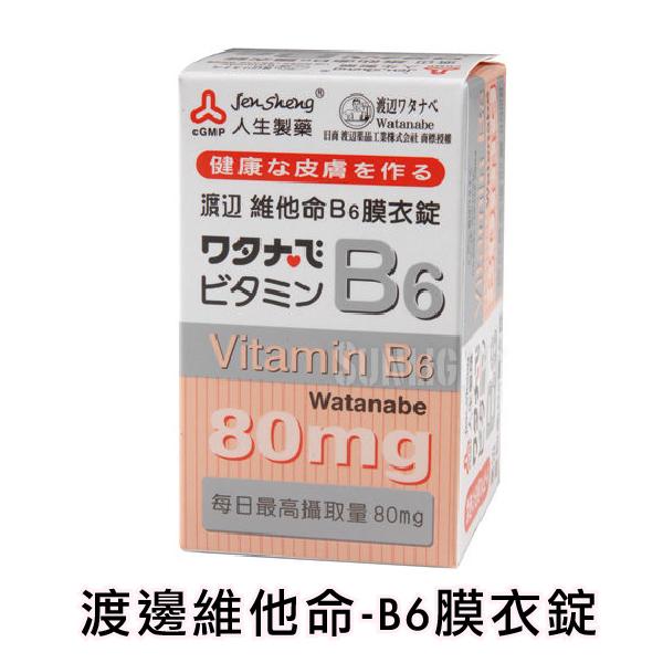 日光城。人生製藥-渡邊維他命-B6膜衣錠 80mg 80粒/罐