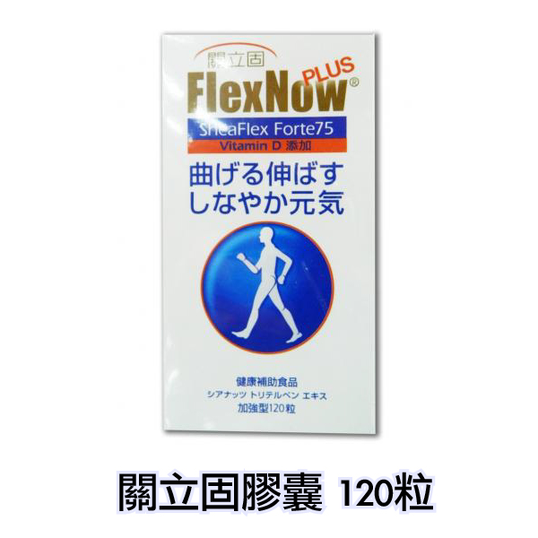 日光城。關立固FlexNow 軟膠囊 120粒 / 罐  日本製造