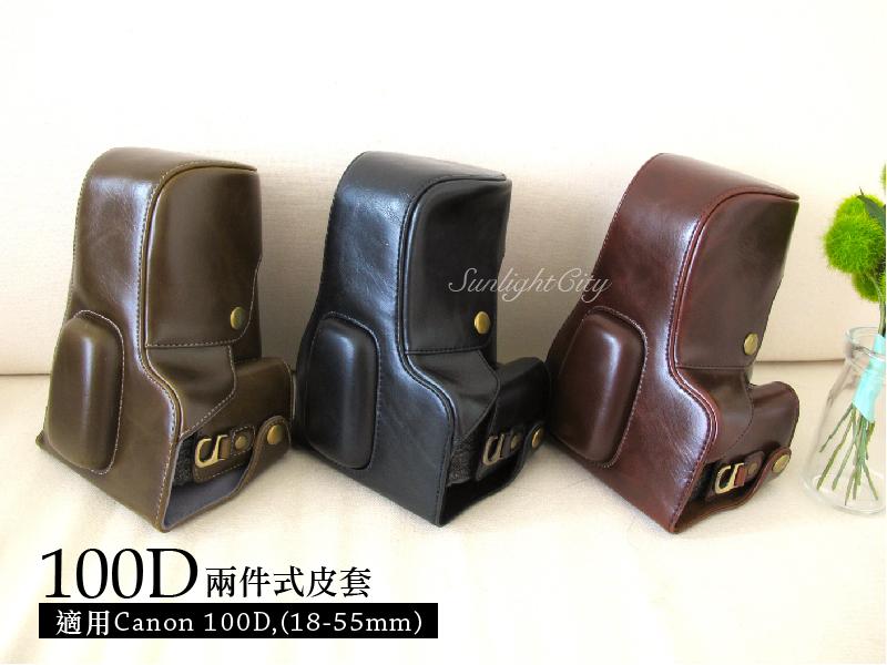 日光城。Canon 100D復古兩件式皮套,金咖啡 黑色 咖啡三色 18-55mm可用電池孔記憶卡孔