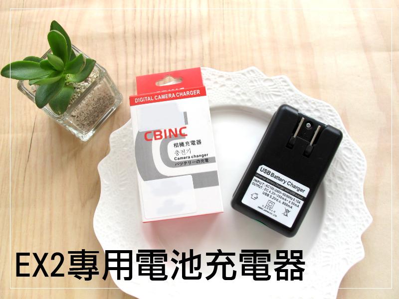 日光城。EX2 EX-2 相機電池充電器,方塊充 座充 三星 SAMSUNG 另售電池