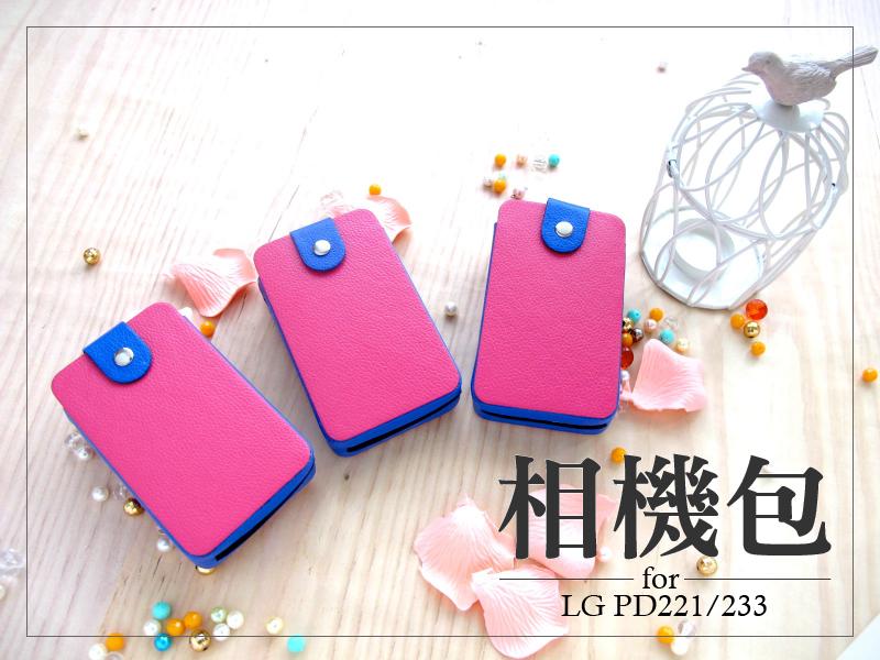 日光城。LG PD221/2.0 PD233 口袋相印機專用包,保護套保護殼皮套保護殼
