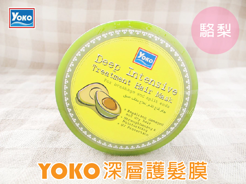 日光城。YOKO優菓深層護髮膜(酪梨)250ml,部落客強力推薦潤絲潤髮護髮霜 女生聖誕交換禮物