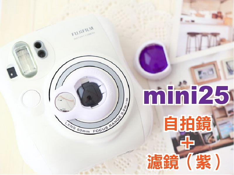 日光城。INSTAX MINI25自拍濾鏡套組,自拍鏡 mini 25 拍立得 富士 特效 (5319)