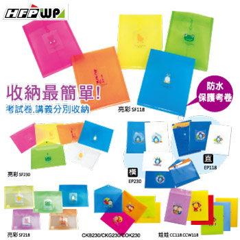 【兒童節強推】特價$15 卡通橫式文件袋 HFPWP 環保無毒.防水耐用 118230