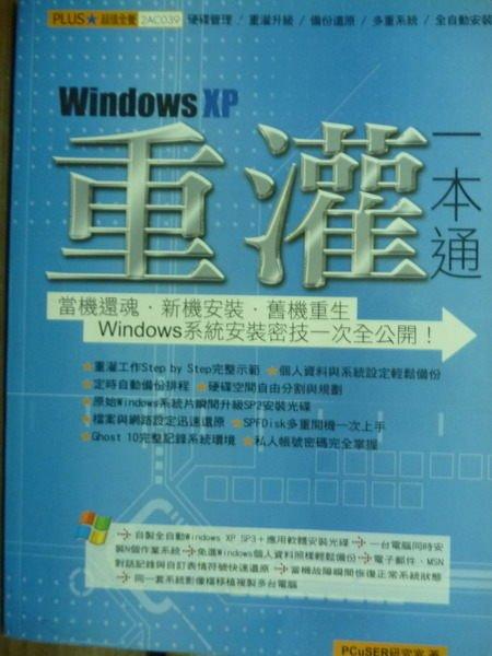 【書寶二手書T9/電腦_PMS】Windows XP重灌一本通_PCuSER研究室
