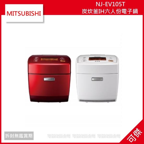 可傑 MITSUBISHI 三菱 炭炊釜IH六人份電子鍋 NJ-EV105T