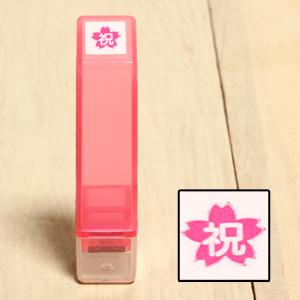 「Kodomo小孩牌」手帳小印章-295櫻花祝(粉紅)「新品」