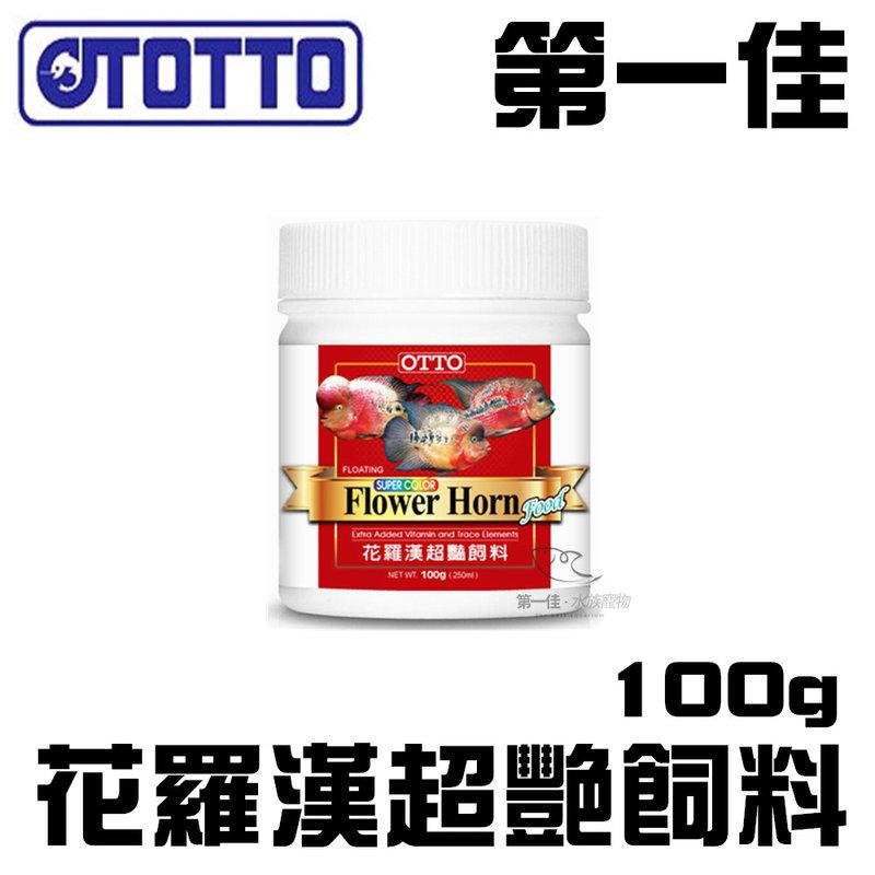 [第一佳水族寵物] 台灣奧圖OTTO 紅金寶花羅漢超艷飼料[200g] 免運
