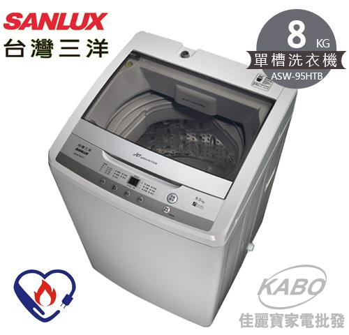 【佳麗寶】-(台灣三洋SANLUX)8公斤單槽洗衣機/ASW-95HTB