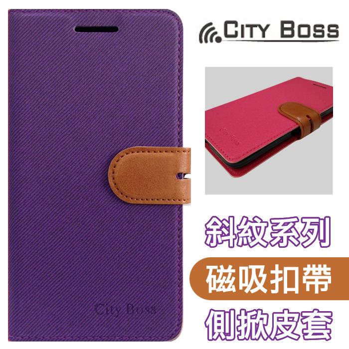【CITY BOSS 撞色混搭/斜紋系列】-紫色款-5吋 SAMSUNG Galaxy J2 Prime/G532G-手機側掀磁扣皮套/保護套/背蓋/支架/手機殼/保護殼/卡片夾/可站立/TIS購物館