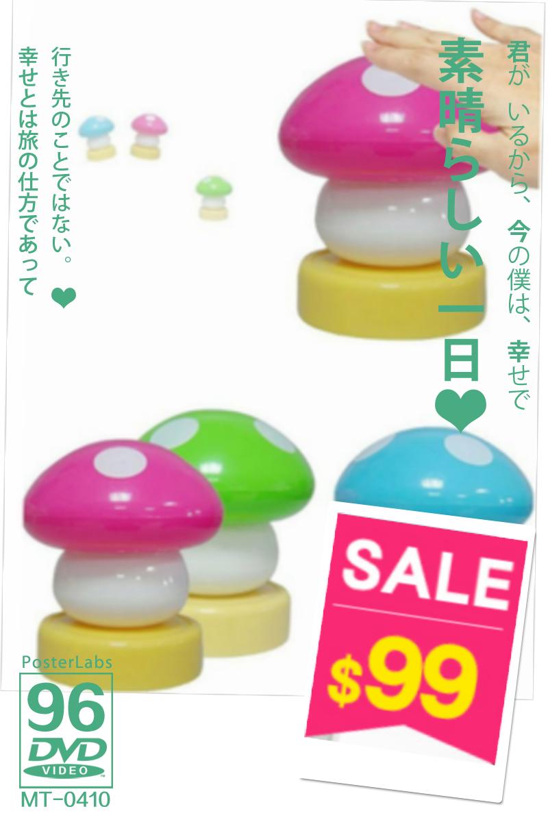 創意浪漫小蘑菇燈 小夜燈床頭燈 應急燈 拍拍燈/購買兩個免運費