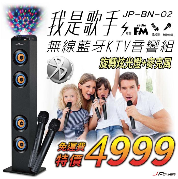 【迪特軍3C】我是歌手 KTV 藍芽喇叭音響組 JP-BN-02 卡拉OK喇叭 伴唱機 獨立開關
