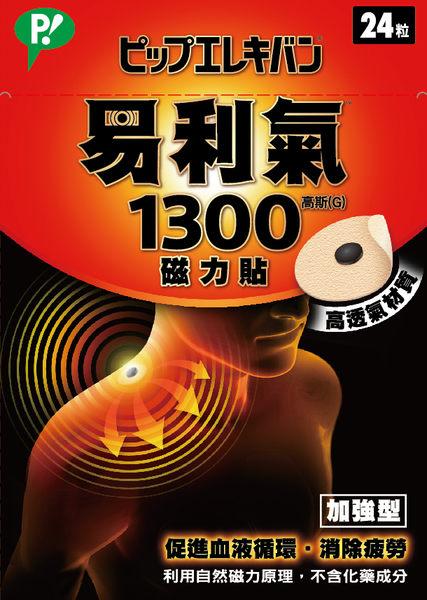 易利氣 1300 磁力貼24粒《盛加連鎖藥局》