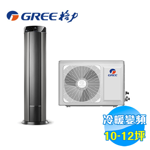 格力 GREE 變頻 冷暖櫃機 GSDV-72HO / GSDV-72HI