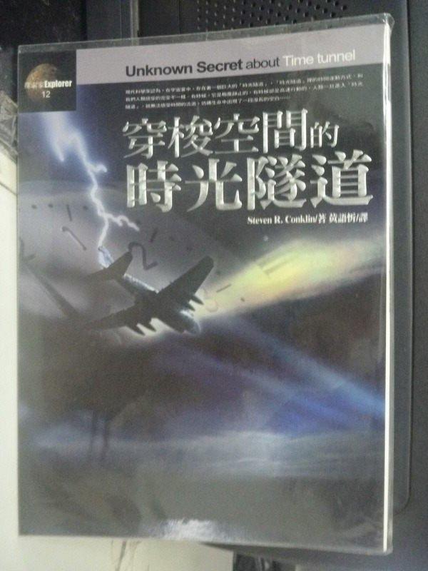 【書寶二手書T3/一般小說_LMC】穿梭空間的時光隧道_黃語忻, S.R.Conklin