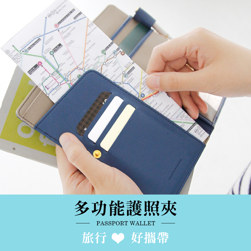 韓版 旅行 多功能護照夾 【PA-033】護照包 證照包 證件 長夾 皮夾 手拿包 卡片包