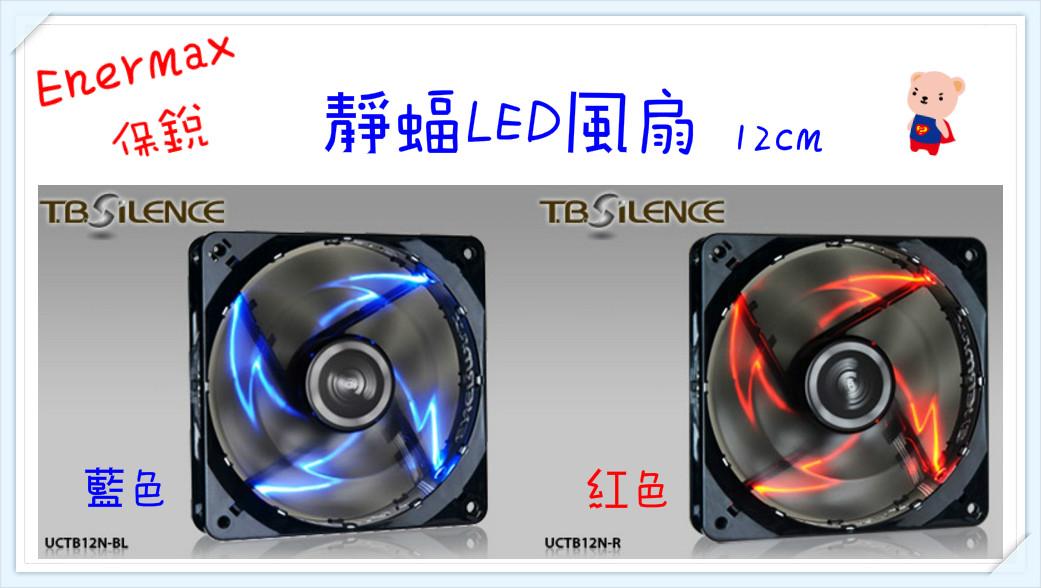 ❤含發票❤Enermax保銳-靜蝠LED風扇❤電腦周邊 定速 風扇 散熱器 機殼 鍵盤滑鼠 電競周邊❤