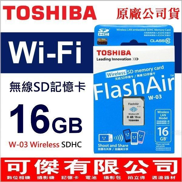 可傑 TOSHIBA 東芝 FlashAir 16G SDHC  WIFI 無線傳輸 CLASS10 公司貨