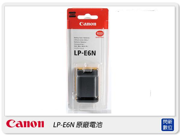 【分期0利率】Canon LP-E6N / LPE6N 原廠電池 原廠包裝 (適用Canon EOS 5D Mark II/5D2/5D3/7D/7D2/70D/60D)LPE6升級版