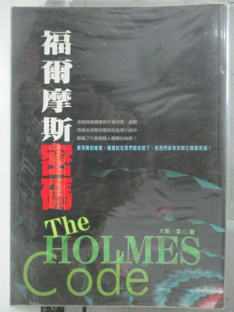 【書寶二手書T1/一般小說_HGT】福爾摩斯密碼-現代系列_大衛.李