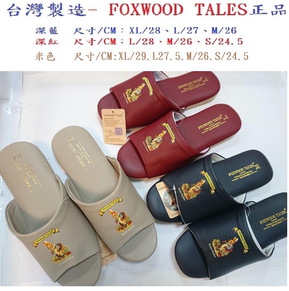 599免運~共3色 比得兔拖鞋彼得兔拖鞋FOXWOOD TALES狐狸村傳奇拖鞋發泡棉氣墊室內拖鞋皮革拖鞋情侶鞋