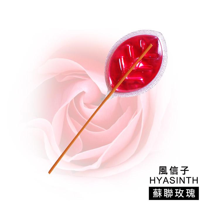 【風信子HYASINTH】專利香氛芳香棒系列(香味_蘇聯玫瑰)