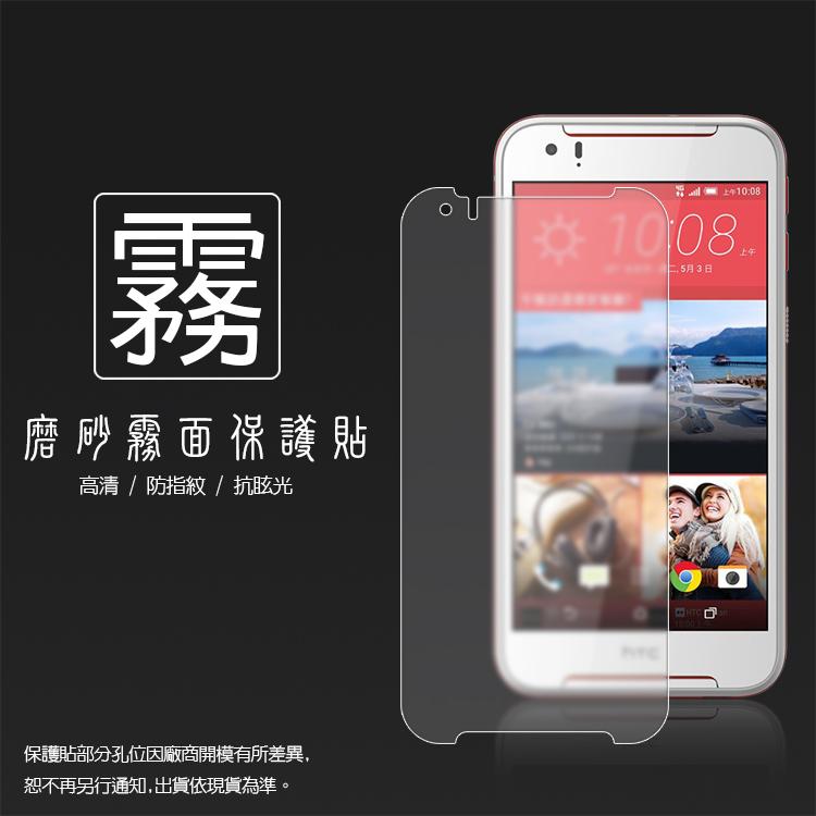 霧面螢幕保護貼 HTC Desire 830 保護貼
