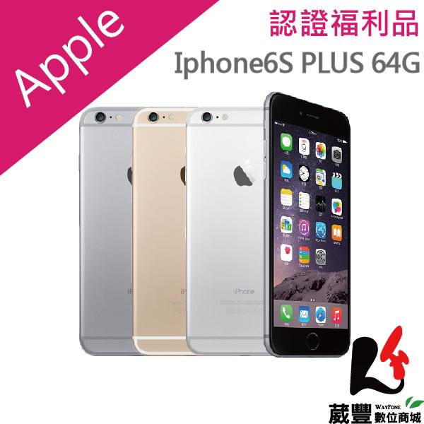 【認證福利品】 Apple iPhone 6s Plus 64G 5.5吋智慧型手機 贈星際大戰傳輸線【葳豐數位商城】