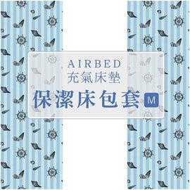 Outdoorbase  美麗人生充氣床墊(M)保潔床包套