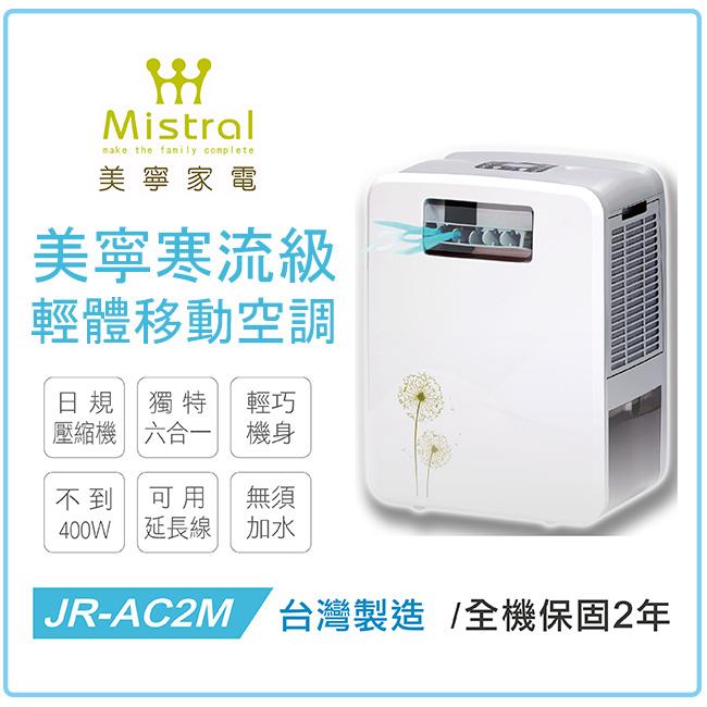 美寧寒流級輕體移動空調JR-AC2M