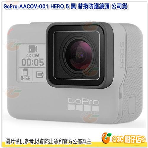 尾牙 禮物 GoPro AACOV-001 HERO 5 黑 替換防護鏡頭 公司貨 防護鏡 防護鏡頭 防刮 for Hero5 Black