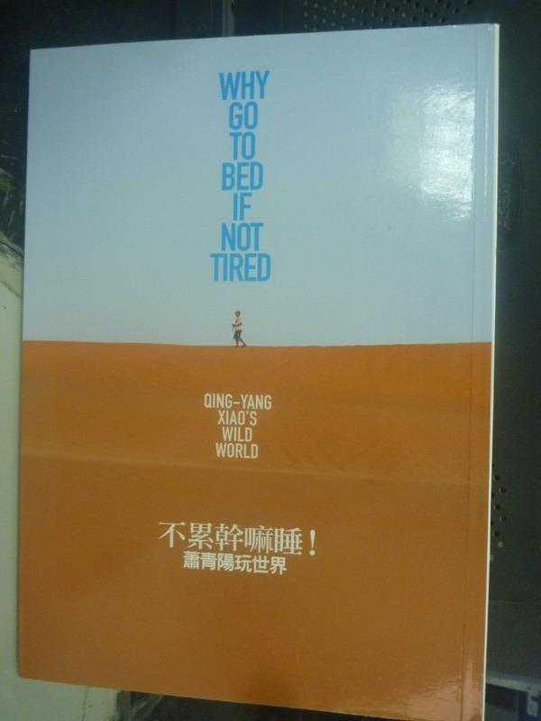 【書寶二手書T2/地圖_JOQ】不累幹嘛睡-蕭青陽玩世界_蕭青陽