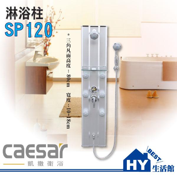 凱撒衛浴 SP120 鋁合金水療按摩淋浴柱【鋁合金材質SPA多功能淋浴柱】《HY生活館》水電材料專賣店